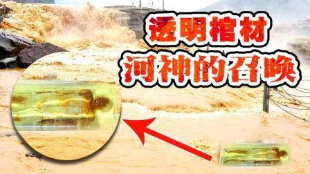 老烟斗鬼故事 2017:中国十大灵异事件 40年未解之谜 黄河透明棺材诡异之谜 38