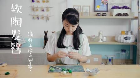 【滴蛙20171012期】教你用软陶DIY又萌又清新的仿真多肉发簪
