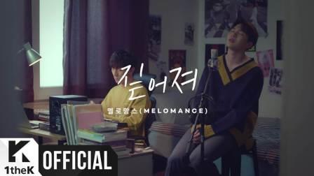 [官方Teaser]MeloMance _ Deepen(Yellow OST part.2)