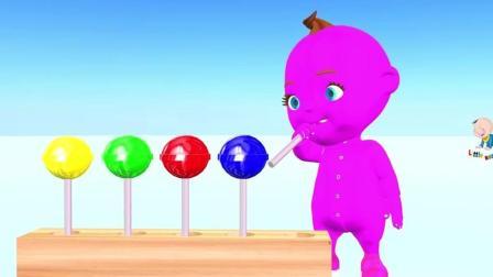 学习颜色: 为什么小宝吃完棒棒糖, 立马大变身, 还会跳舞