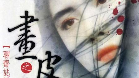 林正英、王祖贤、郑少秋、洪金宝共同演绎胡金铨人生最后一部奇幻巨作《画皮之阴阳法王》