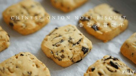 鲜酥咸香的香葱海苔饼干——葱香曲奇plus版