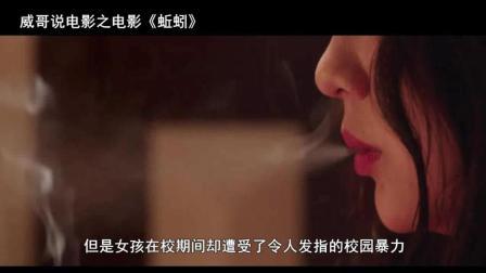 韩国虐心电影《蚯蚓》女儿遭屈辱至死, 父亲以暴制暴, 结局让人心痛