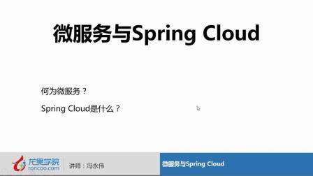 Spring Cloud教程第一季-第01节-微服务与Spring Cloud