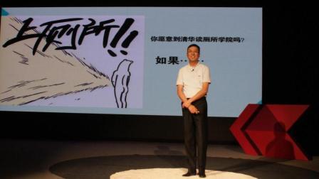 "【CC讲坛】钱军: 为改善人类的如厕环境而""粪斗"""