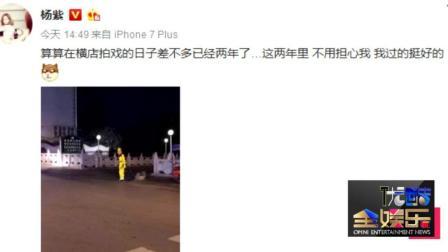 """八卦: 杨紫横店拍戏近两年 幽默称""""横店一姐"""