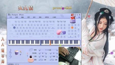 女儿情-西游记插曲-EOP键盘钢琴五线谱数字谱下载