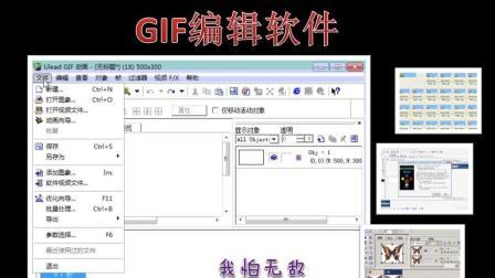 GIF动画制作软件GIF Animator简介-课件GIF动态图像素材利器