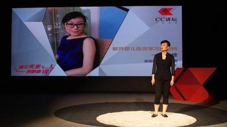 CC讲坛 任婕:解开婴儿语言学习的密码
