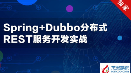 Spirng+Dubbo-第03节:SpringDataJPA简介