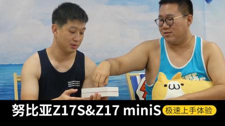 努比亚Z17S、Z17 miniS极速上手体验