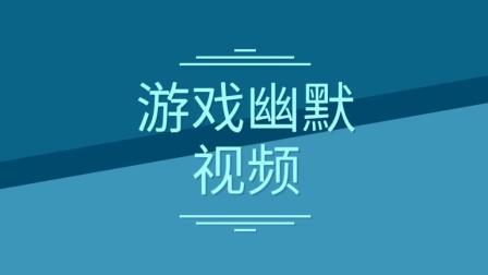 游戏幽默视频: 王者峡谷最强组合