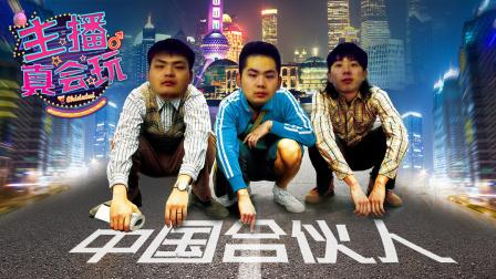 主播真会玩 111:中国合伙人