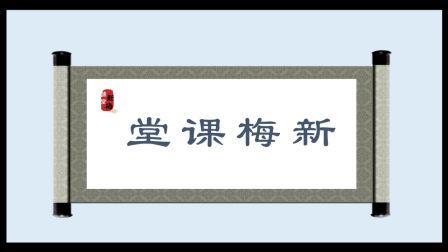 新梅课堂019:课程1 精彩花絮