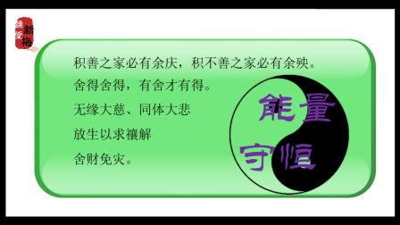 """新梅课堂023: """"禳解""""作为数术中消灾避祸的手段其原理到底是什么?"""
