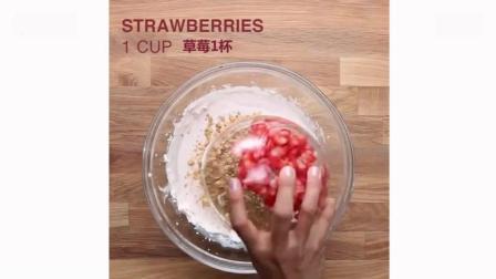 甜点控: 草莓奶酪冰淇淋小点心