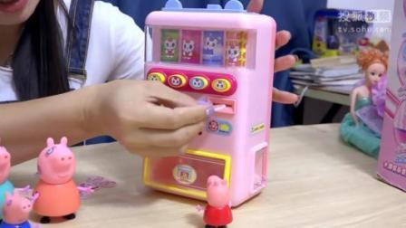 泡泡糖搅拌机和微波炉变魔术 小猪佩奇变成小汽车啦2