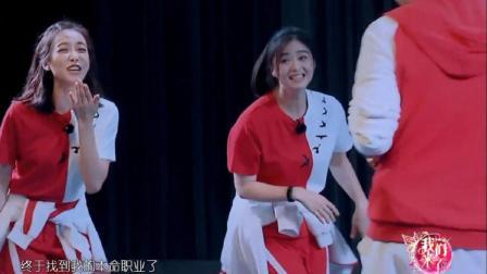 热舞女神宋茜和华妃蒋欣扭腰跳媒婆舞蹈, 性感中带可爱!