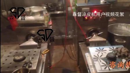 一嚬一笑森督凉皮机部分用户小视频凉皮机用户视频展播