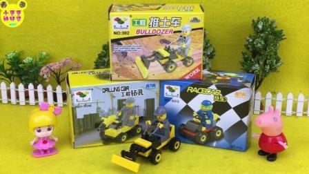 小猪佩奇和猪猪侠菲菲拼积木推土机玩具视频