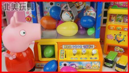 小猪佩奇玩迷你夹娃娃机 抓奇趣蛋扭蛋机玩具 325