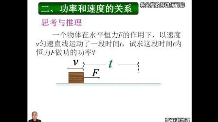 高工课堂人教版高中物理必修2第七章机械能守恒定律3功率