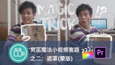 【视频大拍档】男巫魔法小视频套路教程之二_遮罩Zach King Magic