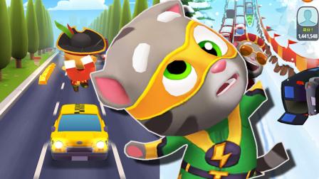 汤姆猫跑酷【325】越过30辆黄色出租车任务!