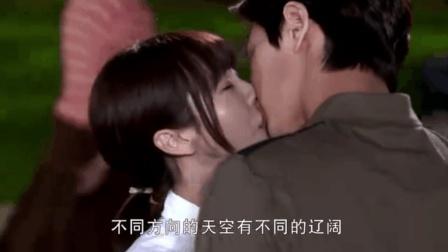《远得要命的爱情》帅哥用行动向孟初夏美女表白的打动美女的心, 现场接吻感动全场的气氛!