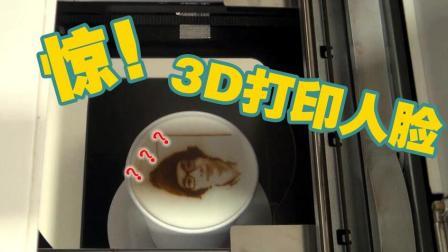 手羽先君丨3D打印出自己的脸