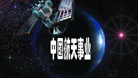 中国航天人在路上