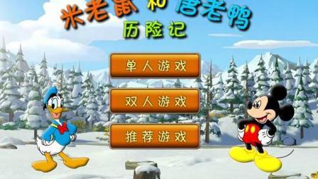 米老鼠和唐老鸭动画片 米老鼠和唐老鸭历险记
