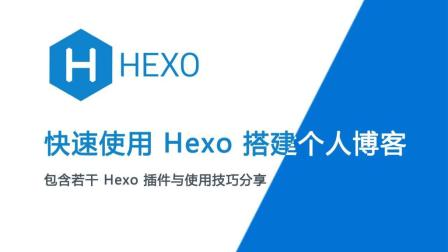 快速使用 Hexo 搭建个人博客 #009 - 插件的安装与必备插件介绍
