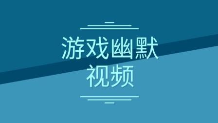游戏幽默视频: 王者峡谷偷塔小王子