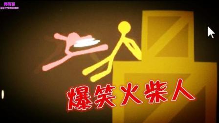 爆笑火柴人大乱斗: 吃我一招从天而降的腿法! 《Stick Fight: The Game》【姆西试玩】