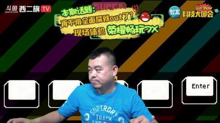 [科技大国会]1012 59期 直播回放: 荣耀畅玩7X体验 模拟器游戏盒子体验