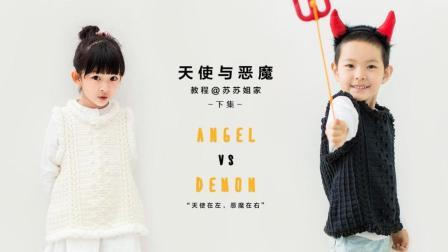 【A307_下集】苏苏姐家_钩针天使与恶魔_教程编织视频完整