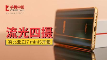 努比亚Z17 miniS开箱 流光四摄