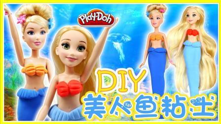 芭比公主变身迪士尼美人鱼游戏 亲子手工培乐多彩泥玩具扮家家 小伶玩具 汪汪队立大功