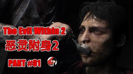 【矿蛙】《恶灵附身2》The Evil Within 2 #01 飞蛾扑火