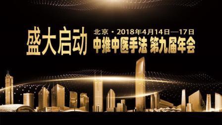 北京中推第九届中医千人学术交流会