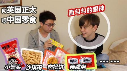 肉松饼、亲嘴烧…英国正太最爱的中国零食原来是它!