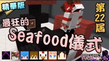 最狂seafood()仪式  第二十二 届(下) 建筑猜谜精华  Minecraft
