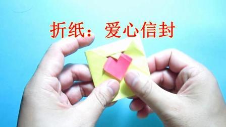 儿童手工折纸 爱心信封折纸