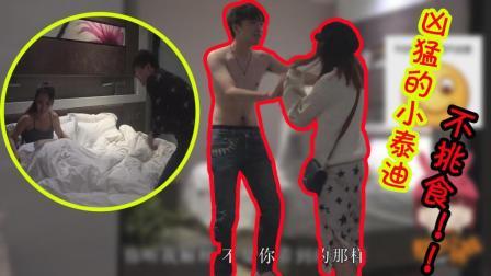 安彤上演脱衣秀勾引泰迪男, 女友伤心怒甩男友