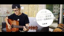 岑寧兒《追光者》跟馬叔叔一起搖滾學吉他 #312《夏至未至》插曲