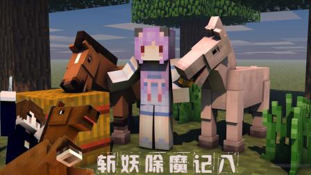 斩妖除魔记#7——烤全羊? 【我的世界Minecraft】