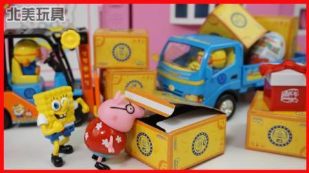 小猪佩奇玩卡车叉车开奇趣蛋的故事 326
