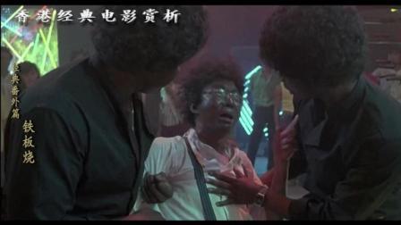 84年经典搞笑喜剧港片《铁板烧》精彩片段 2.6