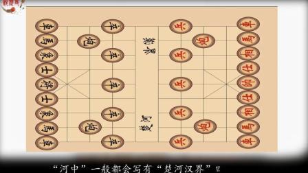 """下了那么多年的象棋, 你知道棋盘中间的""""楚河汉界""""的来历吗"""